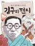 김구의 편지(임시 정부에서 날아온)(채우리지식 100배 17)