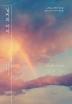 날씨의 아이(엔티노벨(NT Novel))(양장본 HardCover)