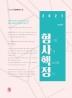 형사법 사례 핵심내용 정리(2021)(형사핵정)(개정판)