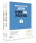 공무원 유형별 영어 기출문제집(2019)(이동기 영어)(커넥츠 공단기)(전3권)