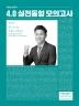전한길 한국사 4.0 실전동형 모의고사(2019)