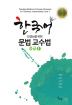 한국어 선생님을 위한 문법 교수법 중급. 1