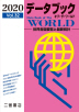 [해외]デ-タブックオブ.ザ.ワ-ルド 世界各國要覽と最新統計 VOL.32(2020)