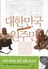 대한민국 원주민