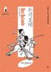 돈키호테(진형준 교수의 세계문학컬렉션 9)