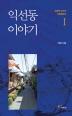 익선동 이야기(최준식 교수의 서울문화지 1)