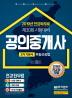 부동산공법(공인중개사 기본서 2차)(2019)