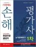 손해평가사 1차 한권으로 끝내기(2020)(시대에듀)