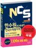 한수원(KHNP) 한국수력원자력 NCS 직무역량검사 직업기초능력 직무수행능력(상식)(NCS(국가직무능력표준))(