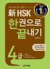 신 HSK 4급 한권으로 끝내기(CD1장, 단어장 포함)