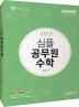 심플 공무원 수학(2019)(함격예감)
