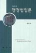 행정법입문(제3판)(3판)