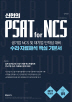 PSAT for NCS 수리 자료해석 핵심 기본서(신헌의)