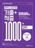 과학 기출+적중 1000제(2020)(해커스 공무원)