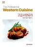 고급서양요리(The Professional Western Cuisine)(2판)