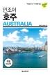 인조이 호주 미니북(ENJOY 세계여행 1)