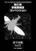 [보유]折紙探偵團折り圖集 VOL.21