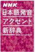 [보유]NHK日本語發音アクセント新辭典