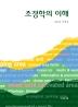 조경학의 이해(3판)