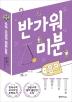 수학 소녀의 비밀노트: 반가워 미분(2판)
