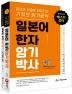 일본어 한자암기박사 세트(본책+쓰기 훈련 노트)(전2권)
