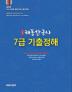 신영식 해동 한국사 7급 기출정해(2019)