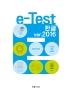 e-Test 한글 ver.2016