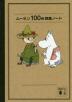 [해외]ム-ミン100冊讀書ノ-ト