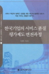 한국기업의 서비스 품질 평가제도 변천과정(서울대학교경영연구소 기업경영사 연구총서 2)