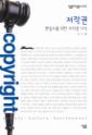 저작권: 편집자를 위한 저작권 지식(살림지식총서 345)