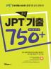 JPT 최신기출 750+