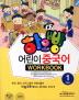 어린이 중국어. 1(WorkBook)(하오빵)