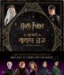 해리포터(Harry Potter): 캐릭터 금고(양장본 HardCover)