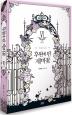 후원에 핀 제비꽃. 6(외전)(블랙라벨클럽 25)