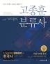 고종훈 분류사 한국사(2019)(개정판 2판)(정리 극대화 1)