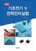 기초전기 및 전력전자실험(3판)
