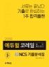 코레일(한국철도공사)NCS 기출분석집(2019)(에듀윌)