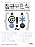 정규표현식(다양한 언어로 배우는)