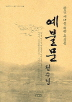 예불문(천수경)(법륜불자교수회 공인 독송용 경전 8)