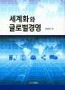세계화와 글로벌경영(양장본 HardCover)