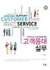 고객응대실무(고객서비스 능력 향상을 위한)(2판)