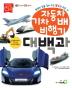 자동차 기차 배 비행기 대백과(자동차 박사 시리즈)(양장본 HardCover)
