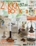 [해외]ZAKKA BOOK NO.57