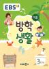 초등 여름방학생활 3학년(2018)(EBS)