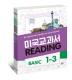 미국교과서 Reading Basic 세트(1-3권)(인터넷전용상품)(전3권)
