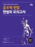 윤우혁 헌법 전범위 모의고사(2020)(커넥츠 공단기)