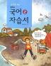 중학교 국어2 자습서(이삼형)(1학년2학기)(2013)