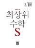 초등 수학 4-1(2020)(최상위S)
