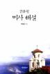 미사 해설(간추린)(개정판 3판)