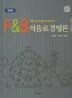 F&B 식음료경영론(개정판)(양장본 HardCover)